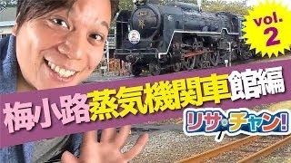 梅小路蒸気機関車館編