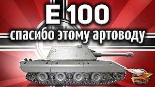 E 100 - Если бы не этот артовод, то был бы кошмар