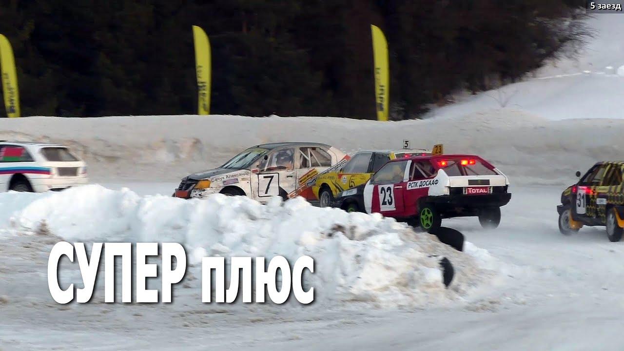 Зачетная группа «Супер плюс» / Зимние трековые автогонки #IceRacing (21.02.2021, РСТЦ ДОСААФ)