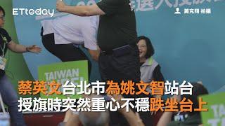 蔡英文台北市為姚文智站台 授旗時突然重心不穩跌坐台上
