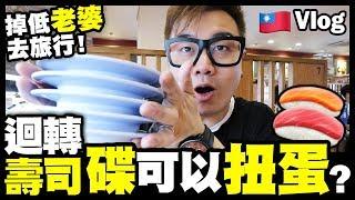 【Vlog】掉低老婆去旅行!迴轉壽司🍣碟可以扭蛋?🇹🇼