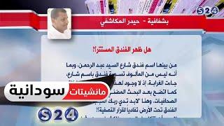 (هل ظهر الفندق المستتر؟) - عمود الصحفي حيدر المكاشفي - مانشيتات سودانية