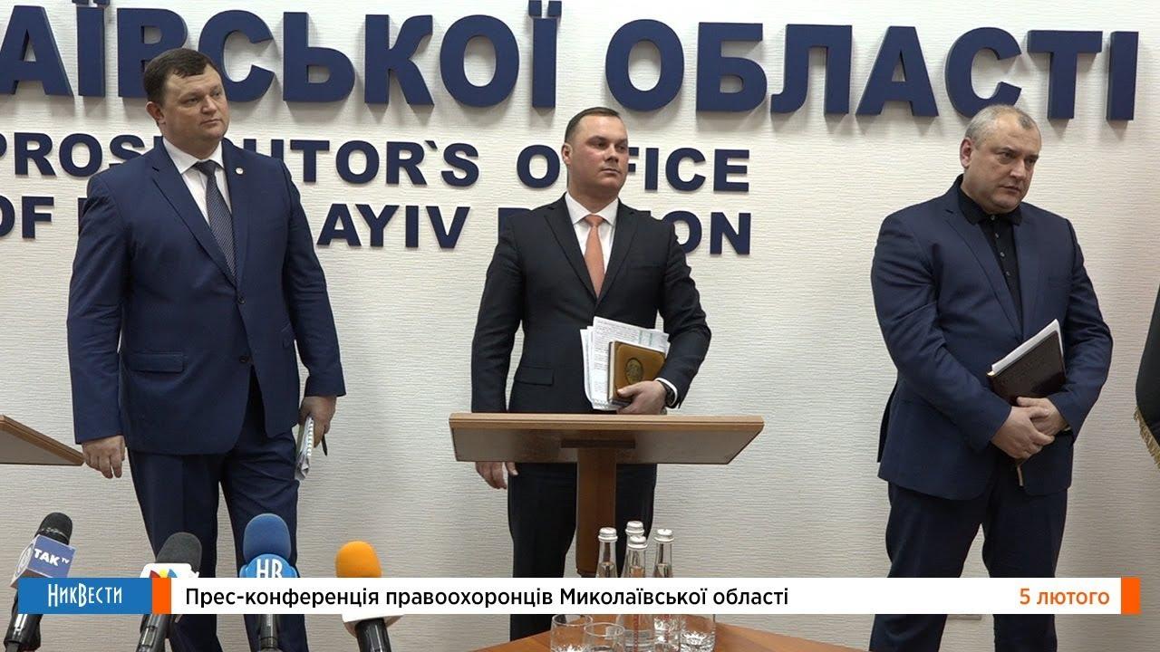 Пресс-конференция правоохранителей области
