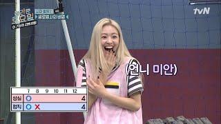[ITZY 룸메전] 리아VS유나의 ♨불꽃 대결♨ tvNmafia 190803 EP.21