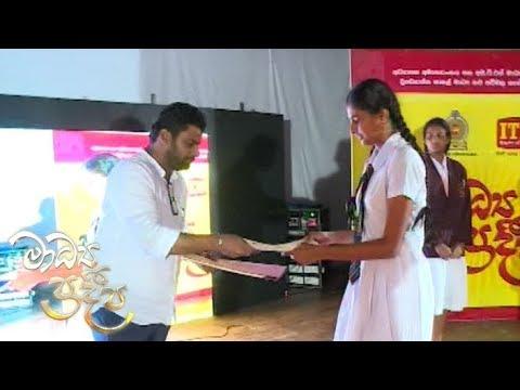 Madya Pradeepa