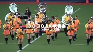第58回 3000人の吹奏楽 京都橘高等学校吹奏楽部 「Make Magic」