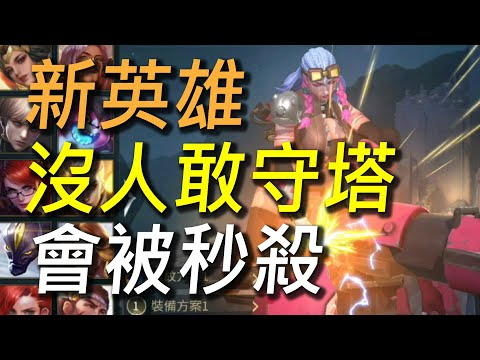 【傳說對決】新英雄神扯射程配上範圍傷害根本做壞了!會戰完全無解的新英雄頭好痛!