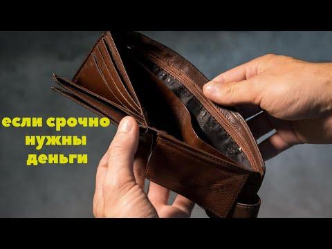 Срочно кредит. Кредитная карта. Деньги онлайн на карту.[HD]