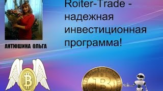 Roiter-Trade - надежная инвестиционная программа