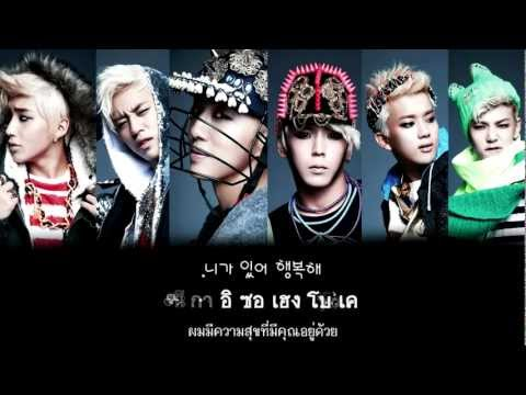 [Karaoke/Thai Sub] B.A.P - Happy Birthday