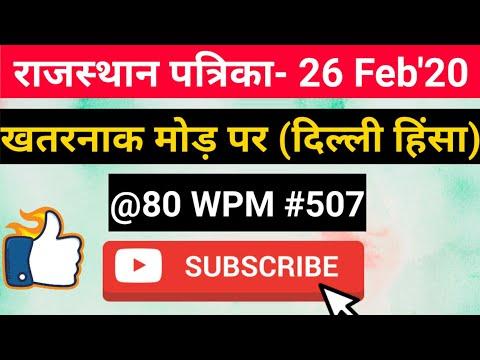 Editorial Dictation @80 WPM #507, 26 Feb'20, Rajasthan Patrika Editorial Dictation, RHC