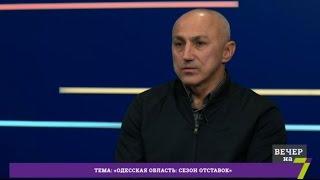 Одесская область: сезон отставок. Константин Цховребашвили