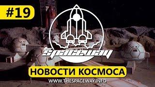 НОВОСТИ КОСМОСА #19 | THE SPACEWAY