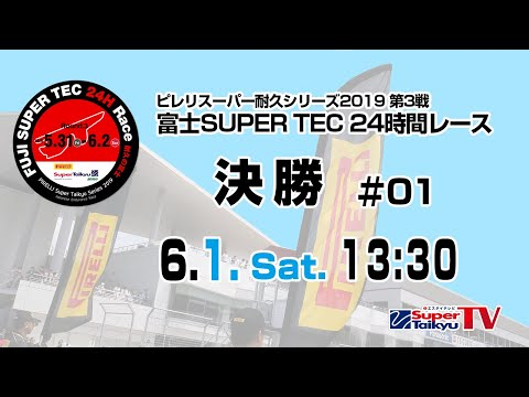 スーパー耐久 第3線SUZUKA S耐 決勝1