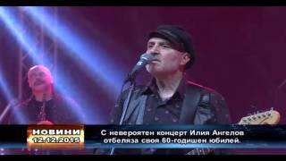 Юбилеен концерт на Илия Ангелов (Диана Експрес)