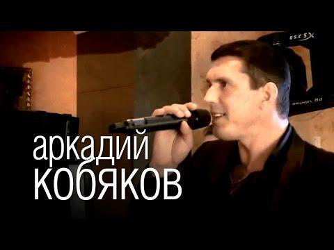 Аркадий Кобяков - Некуда бежать