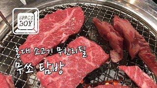 [홍대맛집]소고기 무한리필 무쏘-처음에 주는 고기는 기가 막히네!