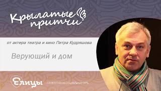 Верующий и дом - Петр Кудряшов - Крылатые притчи