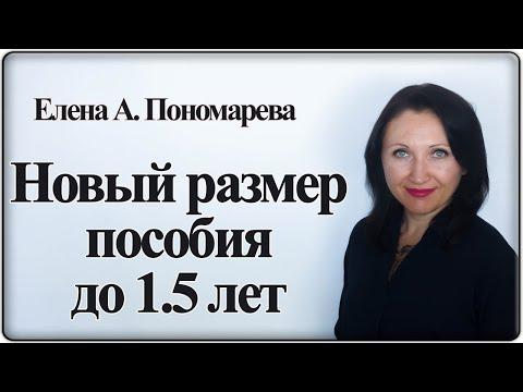 Размер пособия с 01.06.2020 - Елена А. Пономарева