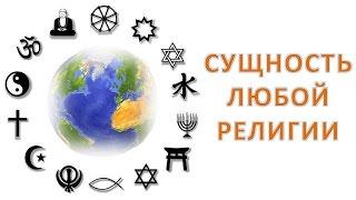 Сущность любой религии. Только открытые факты