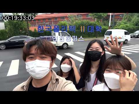 한국폴리텍대학 인천캠퍼스 찾아오는 길