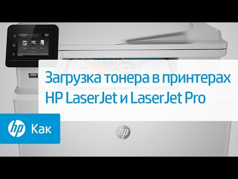 Установка картриджей с тонером в принтер HP LaserJet или  HP LaserJet Pro