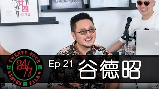 24/7TALK: Episode 21 ft. Vincent Kok 谷德昭