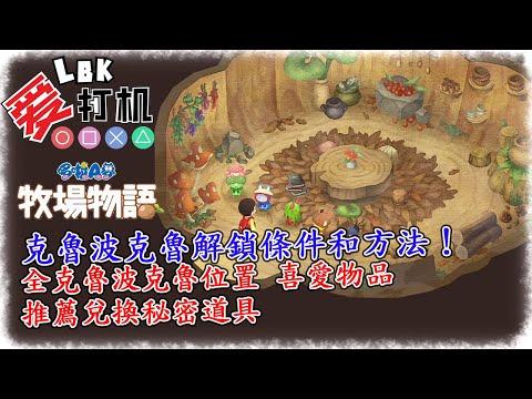 《哆啦A夢 牧場物語》克魯波克魯解鎖講解!