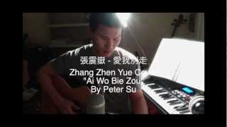 愛我別走 - 張震嶽 Cover.  Ai Wo Bie Zou (Zhang Zhen Yue Cover) - Peter Su