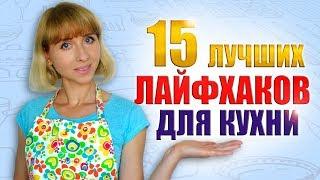 ЛАЙФХАКИ ДЛЯ КУХНИ: 15 СОВЕТОВ, КОТОРЫЕ УПРОСТЯТ ЖИЗНЬ ХОЗЯЕК