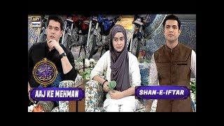 Segment: - Aaj Ke Mehman -Topic: Chote Bachon Ka Bara Azam - 16th June 2017