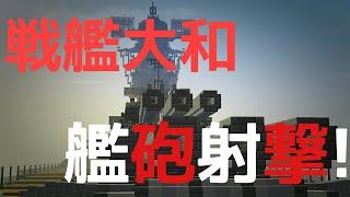 【minecraft】戦艦大和艦砲射撃!