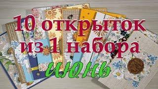 10 открыток из 1 набора (июнь)