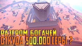 RUST - РАЗГРОМИЛИ В ОНЛАЙНЕ САМЫЙ ТОПОВЫЙ И БОГАТЫЙ КЛАН НА СЕРВЕРЕ , ДОБЫЛИ 500.000 СЕРЫ НА ИЗИ !