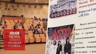"""""""Лето"""" в Госдуме. Депутаты сходили на фильм Серебренникова"""