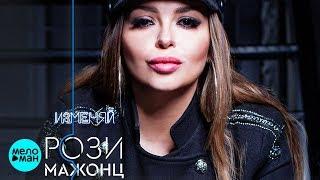 Рози Мажонц  -  Изменяй (Official Audio 2018)