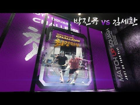 [매치업스쿼시] 박진규 vs 김세환 2019챌린지최강자전 16강