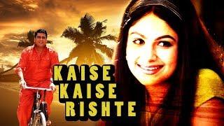 Kaise Kaise Rishtey 1993 Hindi Full Movie With Songs   Old Hindi Movie