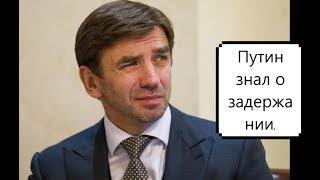 Путин знал о задержании экс министра.