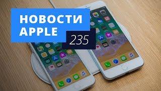 Новости Apple, 235 выпуск: iPhone 8 Plus и iOS 11.2