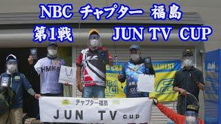 NBCチャプター福島第1戦  2021.6.13