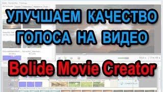 Bolide Movie Creator: Улучшаем звук голоса в пару кликов