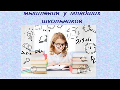 """Вебинар """"Развитие логического мышления младших школьников"""""""