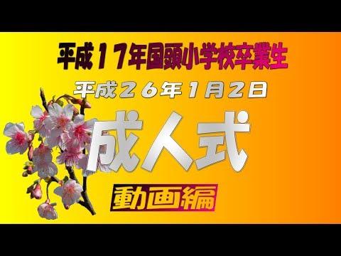 成人式(国頭小学校)2014.1.2