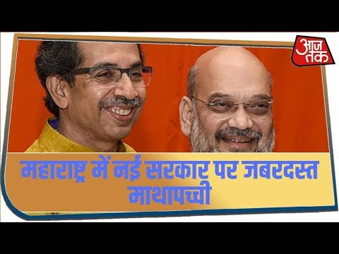 Maharashtra में शिवसेना विधायक दल की बैठक शुरू, सरकार बनाने पर हो सकता है बड़ा फैसला