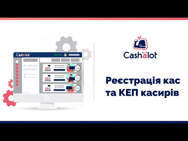 Программный РРО — как начать использовать Cashalot | Кашалот — Фото №12 | ukrzvit.ua