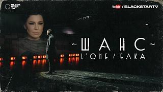 L'ONE feat. Ёлка - Шанс (премьера клипа, 2017)