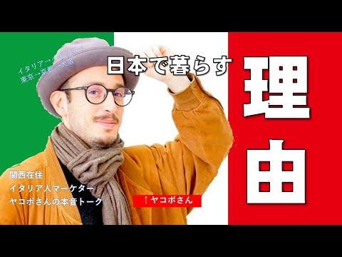 【日本のミエカタ 世界のミカタ】関西在住イタリア人が「日本で暮らす理由」をぶっちゃけます。~イタリア人ヤコポさんのインタビュー~