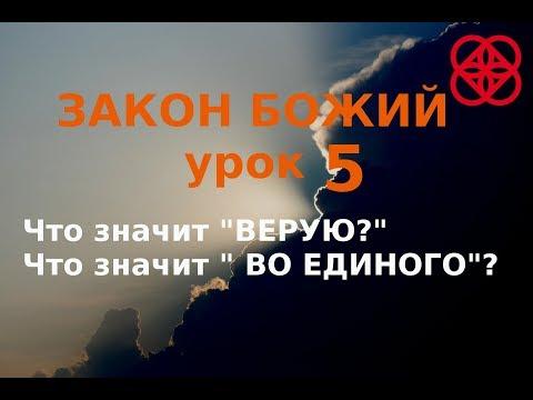 Закон Божий. Символ веры. Ответственность каждого. Православие
