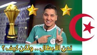 بالدليل .. الجزائر ختمت اللعبة ، وتربعت على عرش كرة القدم الأفريقية